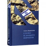 Слово в защиту Израиля (Алан Дершовиц)
