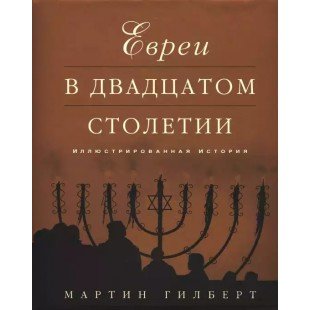 Евреи в двадцатом столетии (Мартин Гилберт)