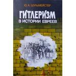 Гитлеризм в истории евреев (Юлиан Шульмейстер)