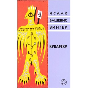 Кукареку (Исаак Башевис Зингер)