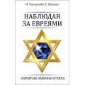 Наблюдая за евреями. Скрытые законы успеха (М. Ингерлейб, Е. Шацкая)