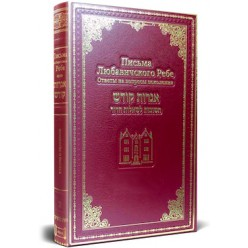 Письма Любавичского Ребе «Брак по-еврейски»