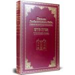 Письма Любавичского Ребе «Еврейская семья»