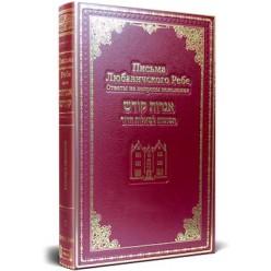 Письма Любавичского Ребе «Уникальная роль еврейской женщины»