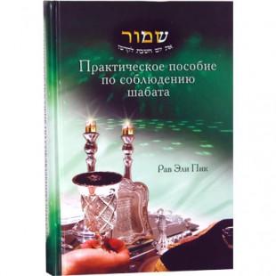 Практическое пособие по соблюдению шабата (Рав Эли Пик)