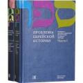 Проблемы еврейской истории. В двух томах