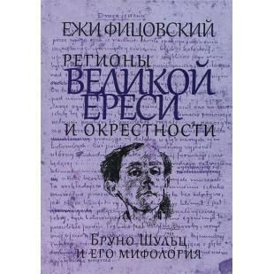 Регионы великой ереси и окрестности (Ежи Фицовский)