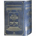 Молитвенник (Сидур) «Врата молитвы» с транслитерацией ашкеназ. БОЛЬШОЙ ФОРМАТ