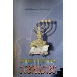 Симон Петлюра і єврейство (Володимир Сергійчук)