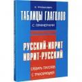 Таблицы глаголов с примерами (И. Фалькович)