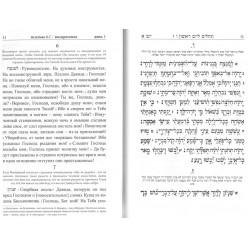 Тегилим «Огель Йосеф-Ицхак» с русским переводом
