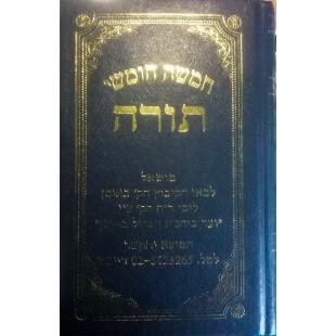 Тора (на иврите) с комментарием Сончино