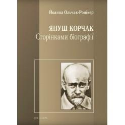 Януш Корчак. Сторінками біографії (Йоанна Ольчак-Ронікер)