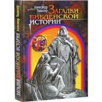 Загадки библейской истории (Александр Топаллер)