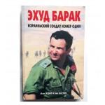 Эхуд Барак. Израильский солдат номер один