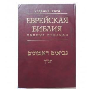 Еврейская библия. Ранние пророки