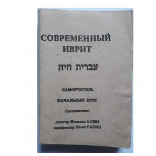 Современный иврит. Самоучитель.(Шошана Блюм, Хаим Рабин)