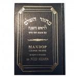 Махзор на Рош-ашана (Сборник молитв). Малый формат