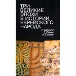 Три великие эпохи в истории еврейского народа (Р. Маркус, Г. Кохен, А. Галкин)