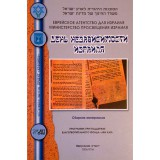 День независимости Израиля (Анна Припштейн, Ян Приворотский)