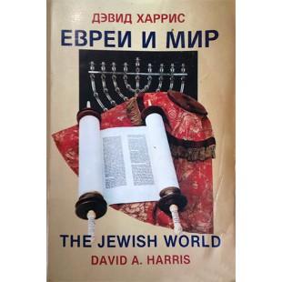 Eвреи и мир / The jewish world (Дэвид Харрис / David A. Harris)