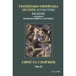 Євреї та слов'яни (Вольф Москович, Алті Родал)