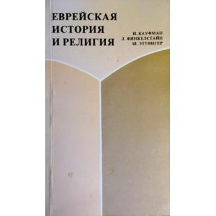 Еврейская история и религия (И. Кауфман, Л. Финкелстайн, Ш. Эттингер)