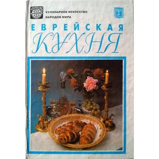 Еврейская кухня (И. А. Авах)