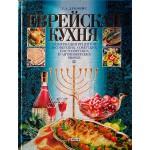 Еврейская кухня (Дубовис Григорий)