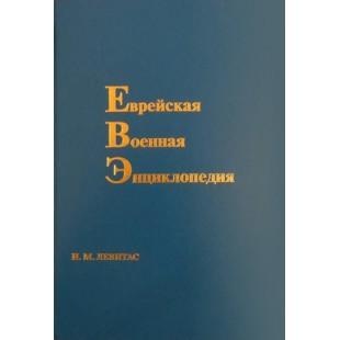 Еврейская военная энциклопедия (И. М. Левитас)