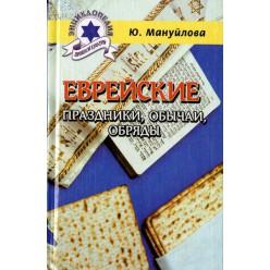 Еврейские праздники, обычаи, обряды (Ю. Мануйлова)