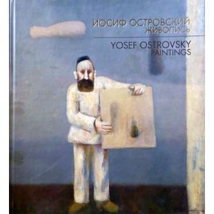 Иосиф Островский. Живопись / Yosef Ostrovsky. Paintings