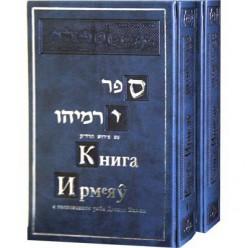 Книга Ирмеяу с толкованием раби Давида Кимхи (в 2 томах)