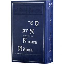 Книга Ийова с толкованием раби Моше бен-Нахмана