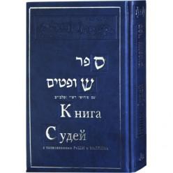 Книга Судей с толкованием РаШИ и МаЛбИМа