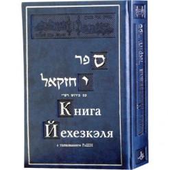 Книга Йехезкэля с толкованием РаШИ