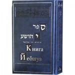 Книга Йеошуа с комментариями РаШИ и Абраванэля