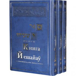Книга Йешайау с толкованием раби Давида Кимхи (в 3 томах)