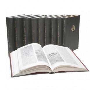 Краткая Еврейская Энциклопедия. 1-9 том (Орен Ицхак, Занд Михаэль)
