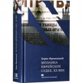 Мозаика еврейских судеб. ХХ век (Борис Фрезинский)