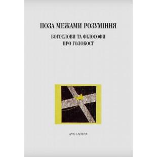 Поза межами розуміння: богослови та філософи про Голокост (Беренбаум Майкл, Рот Джон К.)