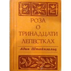 Роза о тринадцати лепестках (Адин Штайнзальц)