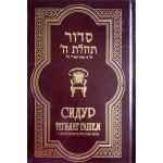 Молитвенник (Сидур) «Тегилат Гашем» с переводом на русский язык