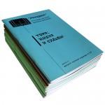 Сборник «Тора: имена и судьбы»
