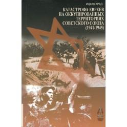 Катастрофа евреев на оккупированных территориях Советского Союза (1941–1945)