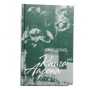 Книга Аарона (Джим Шепард)