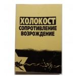 Холокост сопротивление возрождение (Учебное пособие)