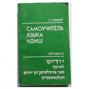 Самоучитель языка идиш С.Сандлер