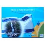 Израиль в трех измерениях (фотоальбом)
