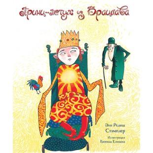 Принц-Петух из Брацлава. Энн Редиш Стэмплер